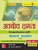 Avbodh Shamta Samanya Adhyan Prashan Patra II by Sheelwant Singh