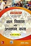 CTETTET Bal Vikas Aur Adhyapan Kala by Ragini Kavindra