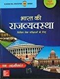 Bharat Ki Rajvyavastha Old edition by M. Laxmikanth