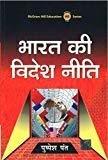 Bharat Ki Videsh Neeti by Pushpesh Pant