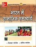 Bharat Mein Samajik Samasyain by Tejeskar Pandey