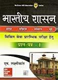 Bhartiya Shasan by M Laxmikanth