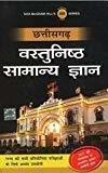 Vastunisht Samanya Gyan by N/A Mcgraw-Hill Education