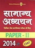 Samanya Adhyayan Prashna Patra Paper II 2014 by Mcgraw-Hill Education