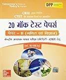 CTET 20 Mock Test Papers for Paper-II Ganit Evam Vigyan Varg VI-VIII by MHE