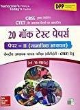 CTET 20 Mock Test Papers for Paper-II Samajik Adhyayana Varg VI-VIII by MHE