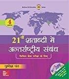 Ekisvi Shatabdi Mein Antarrashtriya Sambhandh with Dvd by Pushpesh Pant