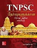 General Studies for Tamil Nadu Public Service Commission Exams TNPSC In Tamil Groups 1 2 Preliminary and Mains and Group 4 by M. Karthikeyan