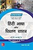 CTETTET Hindi Bhasha Aur Shikshan Shastra by Kamal Deo Verma