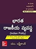 Indian Polity Telugu Version by M. Laxmikanth