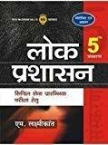 Lok Prashasan For UPSC 5E by M Laxmikanth