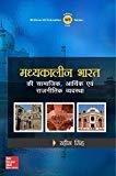 Madhyakalin Bharat Ki Samajik Arthik Evam Rajnitik Vyavastha by Rahees Singh