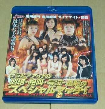 JWP vs. AV Idols Official Blu-Ray