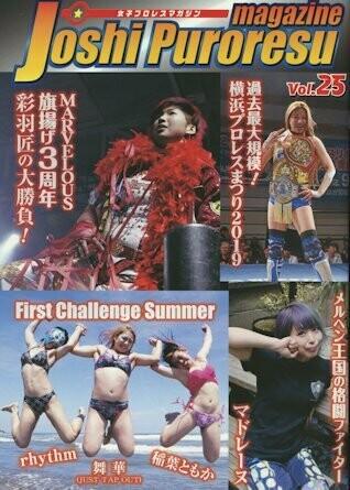 Joshi Puroresu Magazine Vol. 25