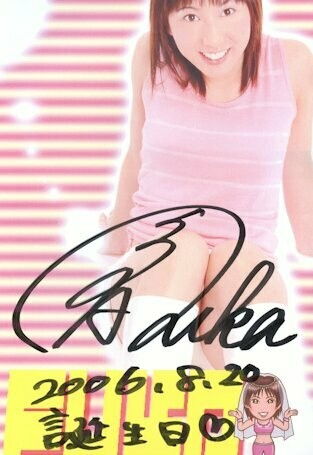 Fuka Signed Photograph (A4 Size)