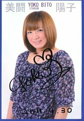 Yoko Bito Signed Photograph (A4 Size)