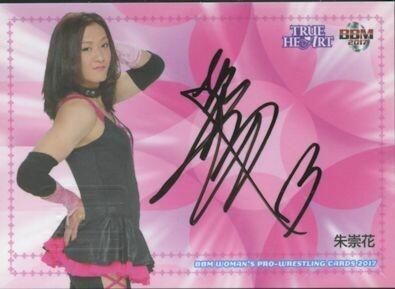 Asuka 2017 BBM Joshi True Heart Autograph /95