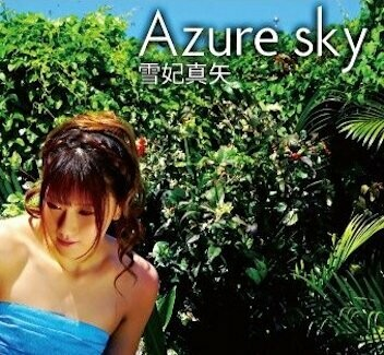 "Maya Yukihi ""Azure Sky"" Entrance Music CD"