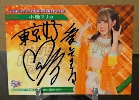 Mariko Kobashi 2020 BBM Joshi True Heart Autograph /95