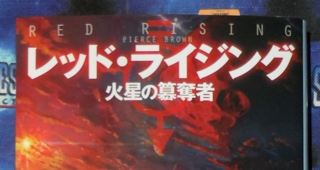 Red Rising by Pierce Brown (Japanese Text edition)
