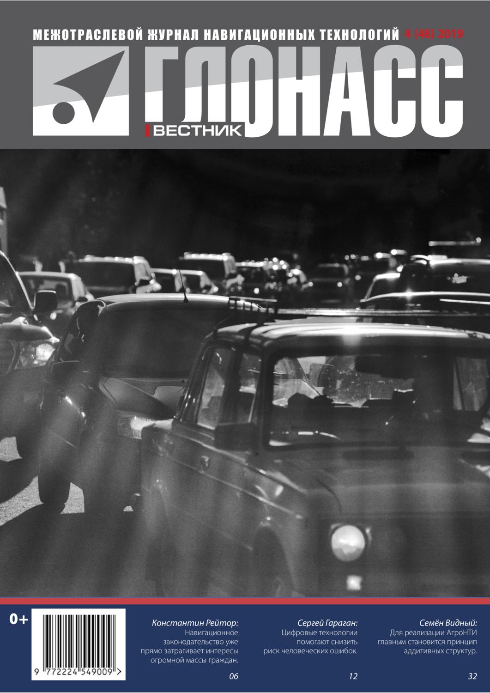 Вестник ГЛОНАСС | #04 2019 | в электронном виде (PDF)