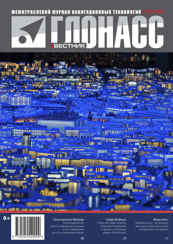 Вестник ГЛОНАСС   #06-2019   в электронном виде (PDF)