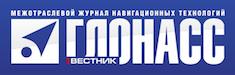 Вестник ГЛОНАСС