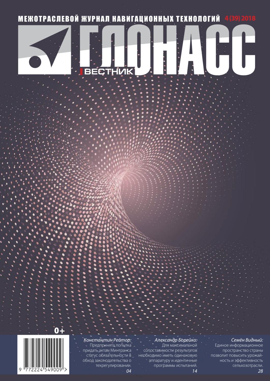 Вестник ГЛОНАСС | #04 2018 | в электронном виде (PDF)