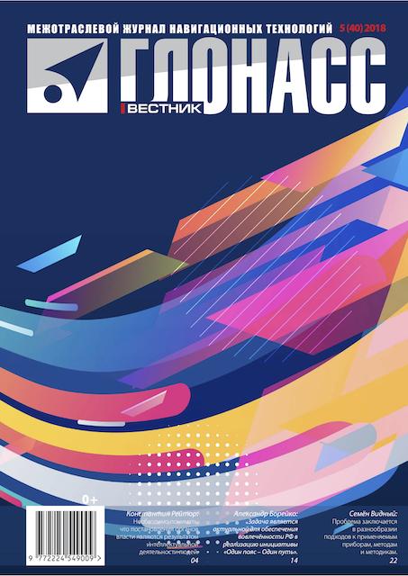 Вестник ГЛОНАСС   #05 2018   в электронном виде (PDF)