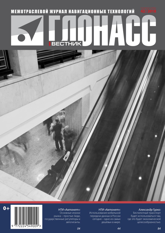 Вестник ГЛОНАСС | спецвыпуск (ноябрь) 2018 | в электронном виде (PDF)
