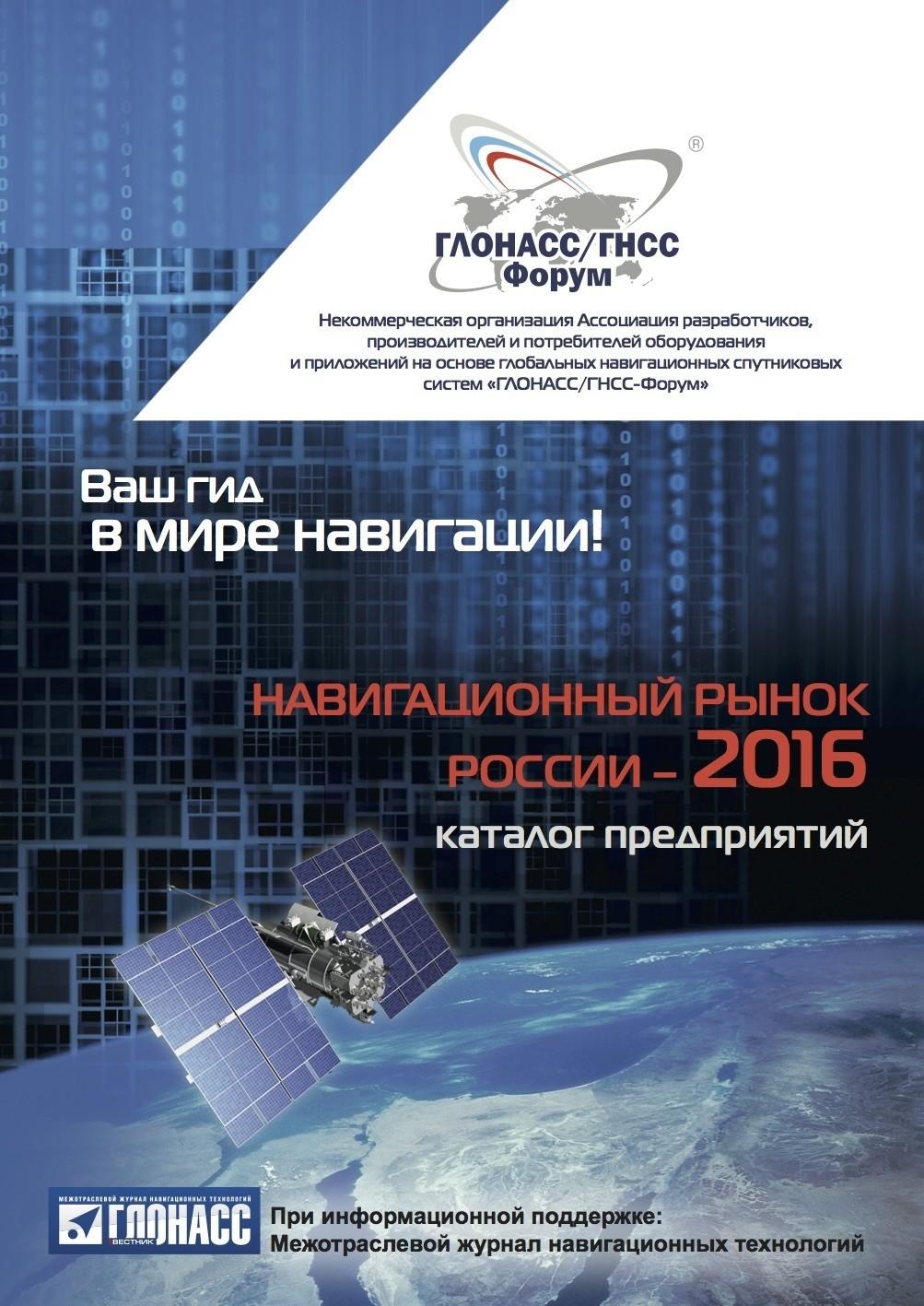 Навигационный рынок России. Каталог предприятий 2016.