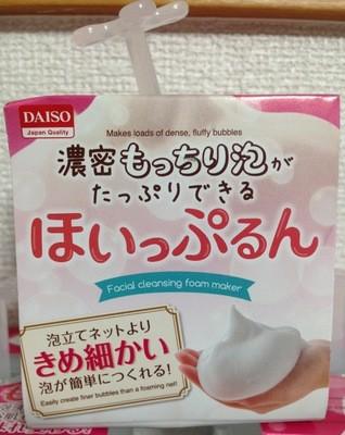 Facial Cleansing Foam Maker Bubbles - Hoippurun (Copo para fazer espuma)