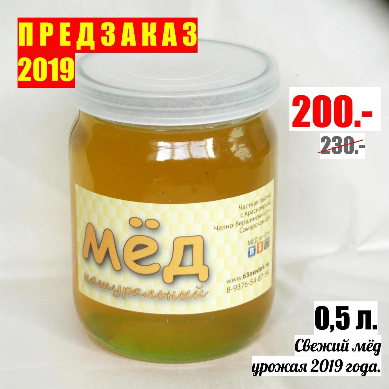 ПРЕДЗАКАЗ 2019 - 0,5 л. свежего мёда