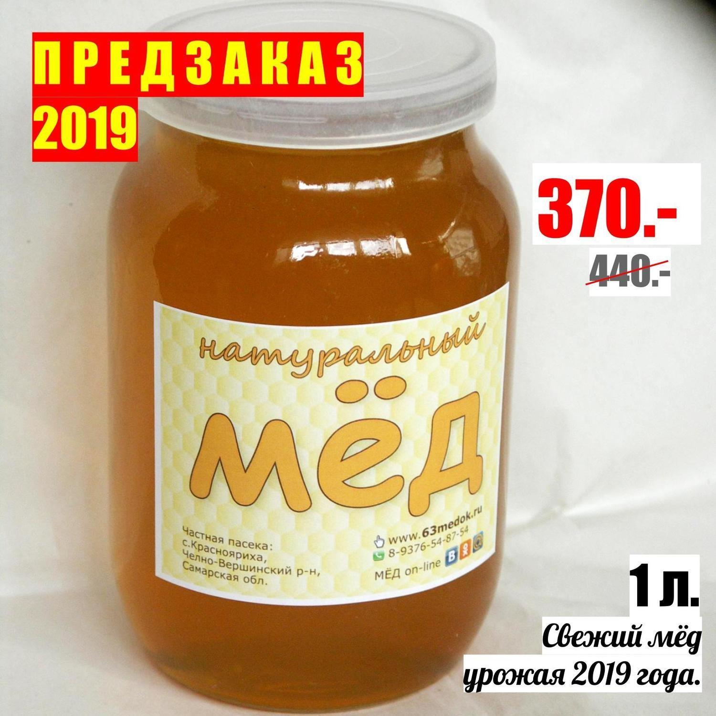 ПРЕДЗАКАЗ 2019 - 1л. свежего мёда