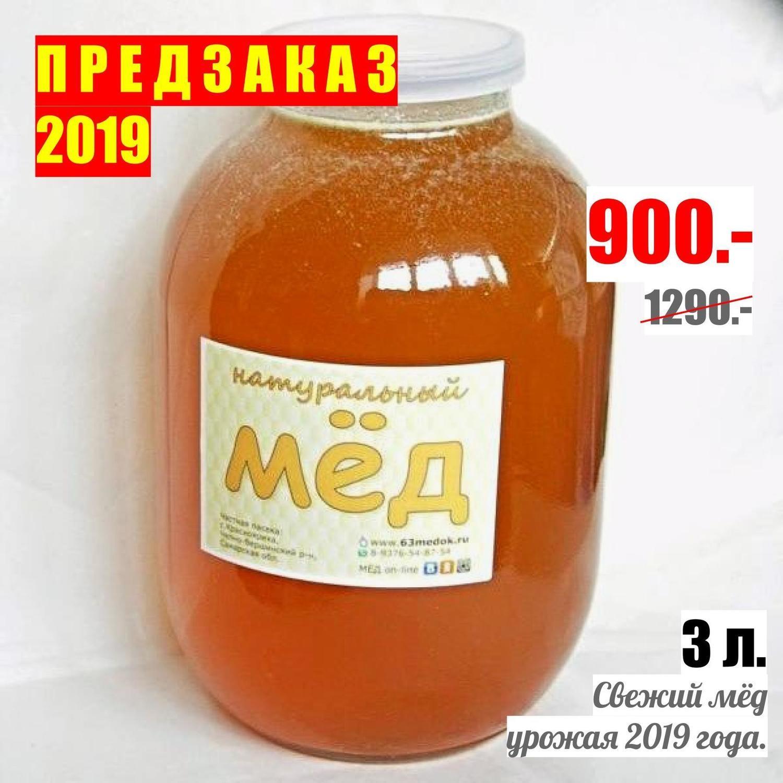 ПРЕДЗАКАЗ 2019 - 3л. свежего мёда