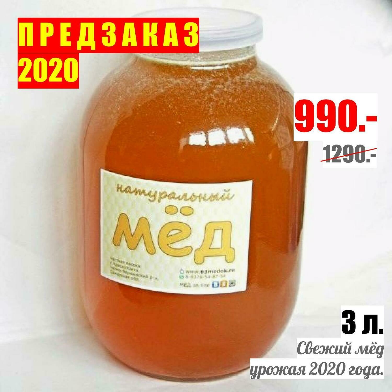 ПРЕДЗАКАЗ 2020 - 3л. свежего мёда