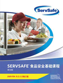 ServSafe® Essentials, Chinese 00012