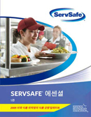 ServSafe® Essentials, Korean 00013