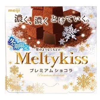 "Meiji ""Meltykiss"" Premium Rich Chocolate, Seasonal Limited, 60g"