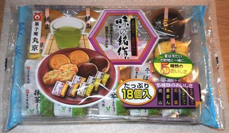 """Marukyo, """"Wagashi Assort Set 18 piece"""""""