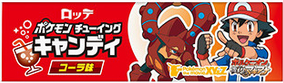 "Lotte ""Pokemon Chewing Candy"", 5 sheets, Cola"