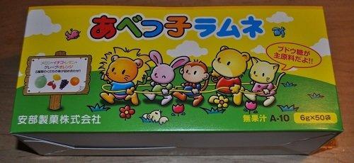 "Abeseika ""Abekko Ramune"" 5 Flavors"" 6g x 50 packs"