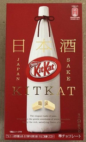 Japan Limited Kit Kat, Japanese Sake flavor, 9 mini bars