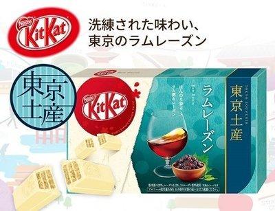 Japan Limited Kit Kat, Regional series, Rum Raisin flavor, 12 mini bars, Tokyo