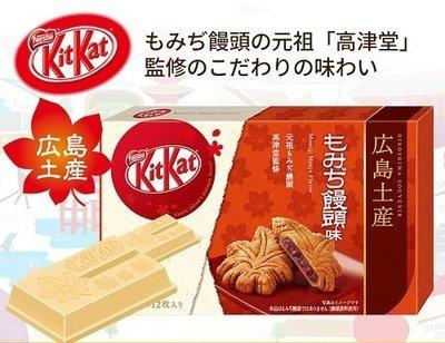 Japan Limited Kit Kat, Regional series, Momiji Manju flavor, 12 mini bars, Hiroshima