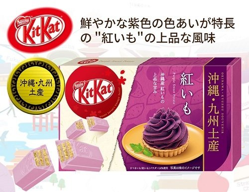 Japan Limited Kit Kat, Regional​ series, Purple Potato flavor, 12 mini bars, Okinawa & Kyushu