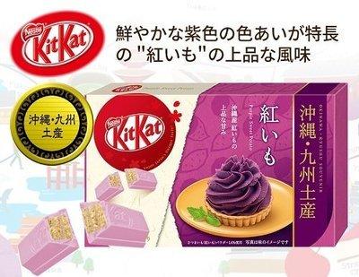 Japan Limited Kit Kat, Regional series, Purple Potato flavor, 12 mini bars, Okinawa & Kyushu