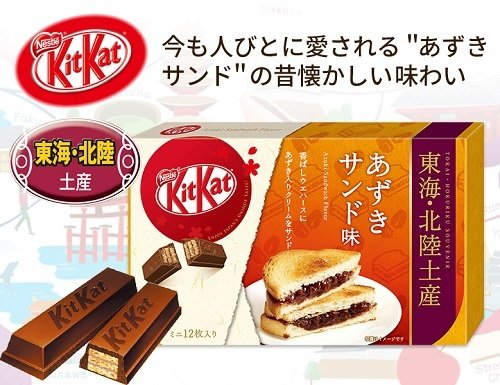 Japan Limited Kit Kat, Regional series, Azuki Butter Toast flavor, 12 mini bars, Tokai & Hokuriku