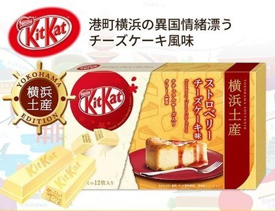 Japan Limited Kit Kat, Regional series, Strawberry Cheese Cake flavor, 12 mini bars