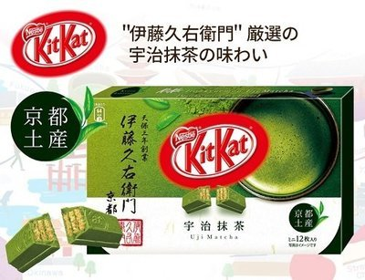Japan Limited Kit Kat, Regional series, Uji Matcha flavor, 12 mini bars, Kyoto